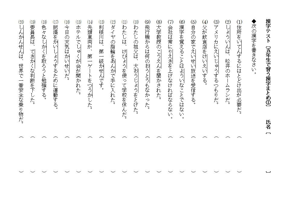学習塾・パソコンスクール ... : 漢字書き取りノート : 漢字